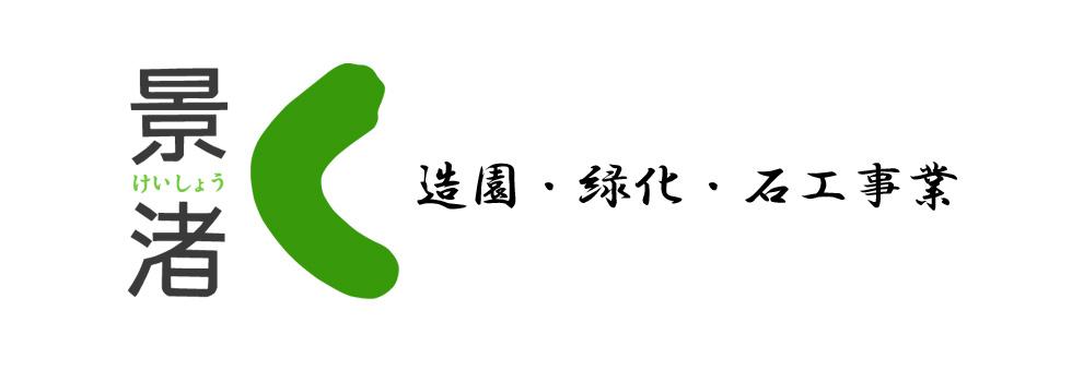 株式会社景渚イメージ1