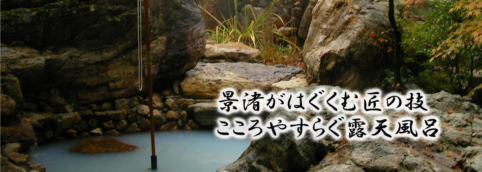 株式会社景渚イメージ2